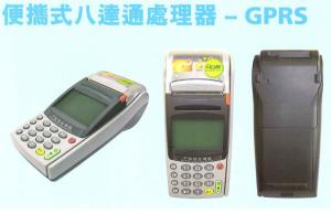 無線機 (PPOPL0003)