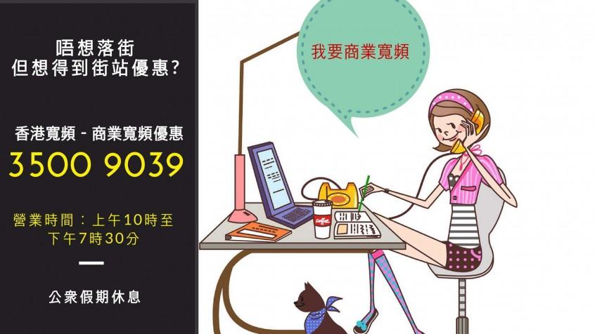 香港寬頻 商業寬頻