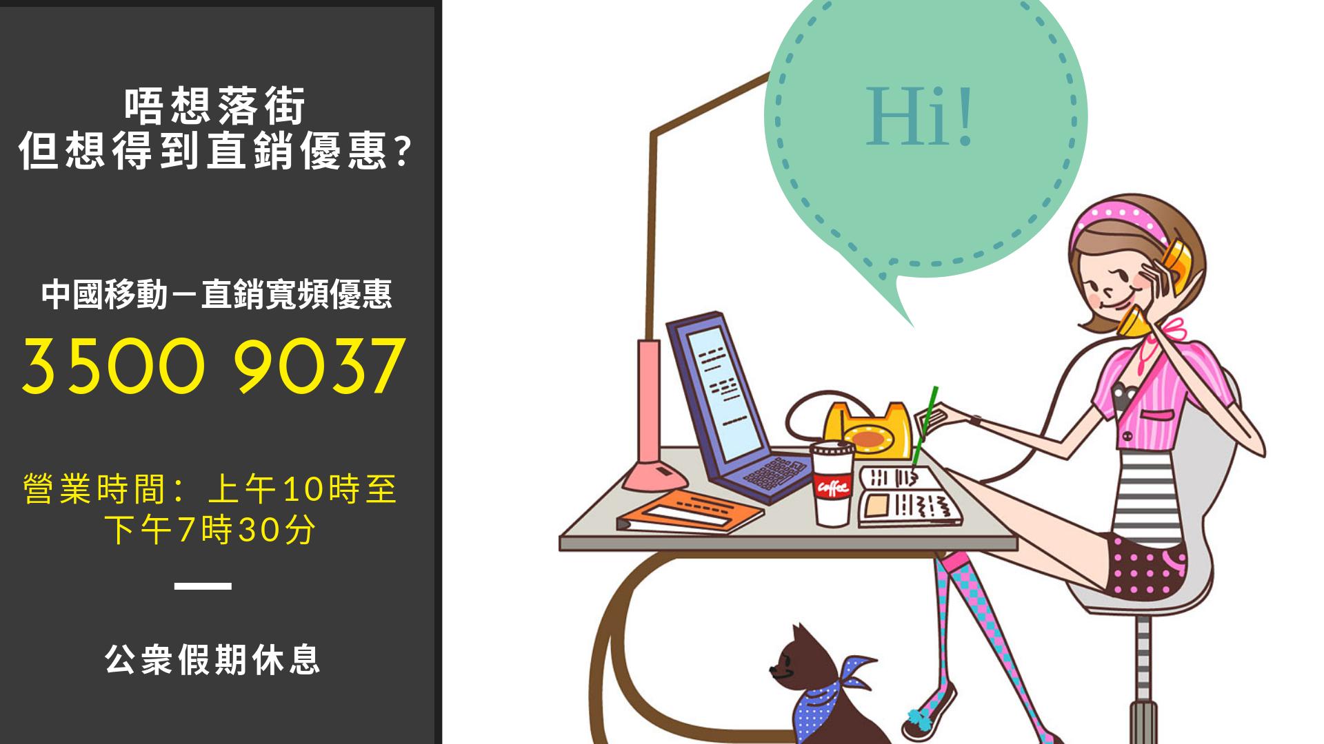 中國移動香港 CMHK